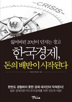 도서 이미지 - 한국경제 돈의 배반이 시작된다