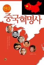 도서 이미지 - 현대 중국 혁명사