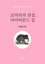 도서 이미지 - 코끼리의 전설, 다이아몬드 길 (문현실 단편동화 모음집)