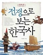 도서 이미지 - 전쟁으로 보는 한국사