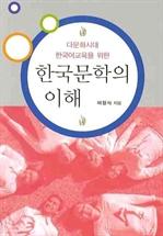 다문화시대 한국어교육을 위한 한국문학의 이해