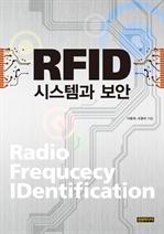 RFID 시스템과 보안