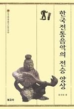 한국 전통음악의 전승 양상