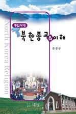 북한종교의 이해