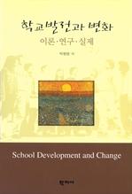 학교발전과 변화