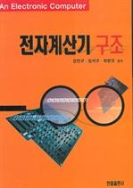 도서 이미지 - 전자계산기 구조