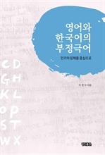 영어와 한국어의 부정극어