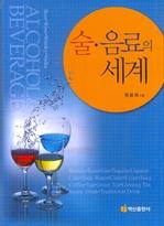술, 음료의 세계