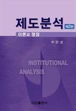 제도분석: 이론과 쟁점