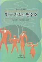 한국 가족의 현주소