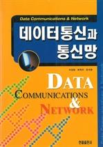 데이터통신과 통신망
