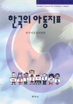 한국의 아동지표