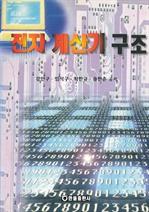 도서 이미지 - 전자 계산기 구조