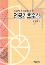 전공기초수학