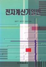 도서 이미지 - 전자계산기일반