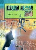 디지털시스템공학