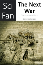 〈SciFan 시리즈 45〉 The Next War