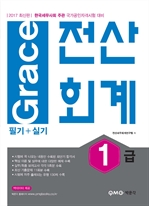 2017 Grace 전산회계1급