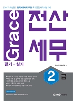 2017 Grace 전산세무 2급