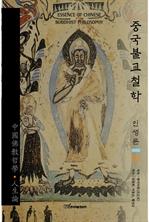 중국불교철학 1 : 인생론
