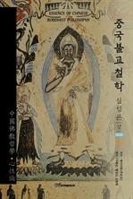 중국불교철학 2 : 심성론 (상)