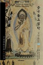 중국불교철학 3 : 심성론 (하)