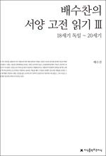 배수찬의 서양 고전 읽기 3