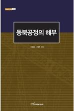 동북공정의 해부