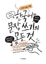 외국인을 위한 한국어 문장쓰기의 모든 것