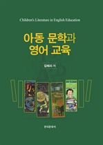 아동 문학과 영어 교육