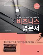 도서 이미지 - 비즈니스 영문서 : 기초편