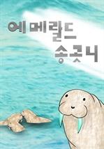 도서 이미지 - 에메랄드 송곳니