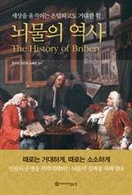 도서 이미지 - 뇌물의 역사