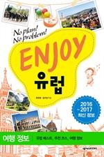 ENJOY 유럽 여행 정보 - 유럽 베스트, 추천 코스, 여행 정보