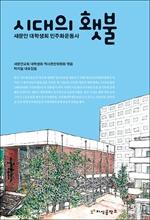 시대의 횃불, 새문안 대학생회 민주화운동사