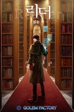 리더(Reader)-읽는자 1