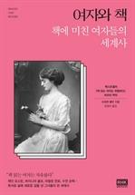 도서 이미지 - 여자와 책