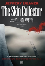 도서 이미지 - 스킨 컬렉터 (The Skin Collector)
