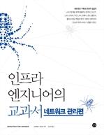 도서 이미지 - 인프라 엔지니어의 교과서: 네트워크 관리편