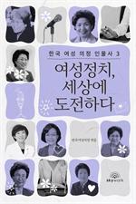 도서 이미지 - 여성정치, 세상에 도전하다
