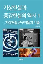 가상현실과 증강현실의 역사 1
