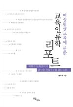 여성평생교육에 관한 교육인류학 리포트