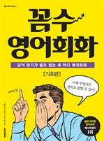꼼수 영어회화