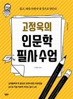 고정욱의 인문학 필사수업