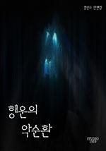 도서 이미지 - 행운의 악순환