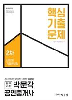 2017 박문각 공인중개사 2차 핵심기출문