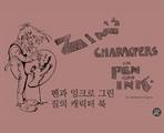 펜과 잉크로 그린 짐의 캐릭터 북
