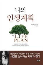 도서 이미지 - 나의 인생계획