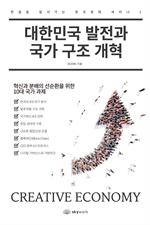 도서 이미지 - 대한민국 발전과 국가 구조 개혁