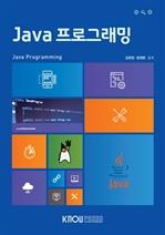 Java프로그래밍(워크북 포함)